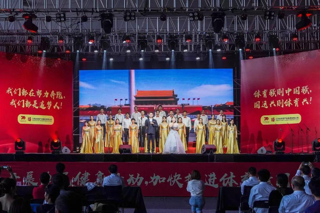 """亚米游戏官网积极参加集团公司庆祝中华人民共和国成立70周年 """"奋斗新时代·筑梦苏体人""""主题歌唱、朗诵活动"""