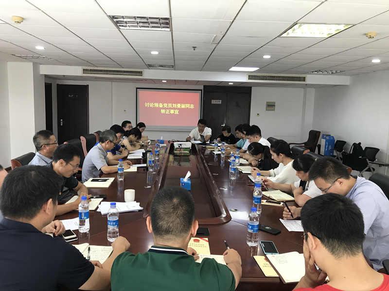苏体实业党支部组织开展公职人员政务处分法学习